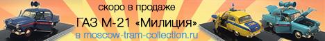 ГАЗ М-21 Милиция