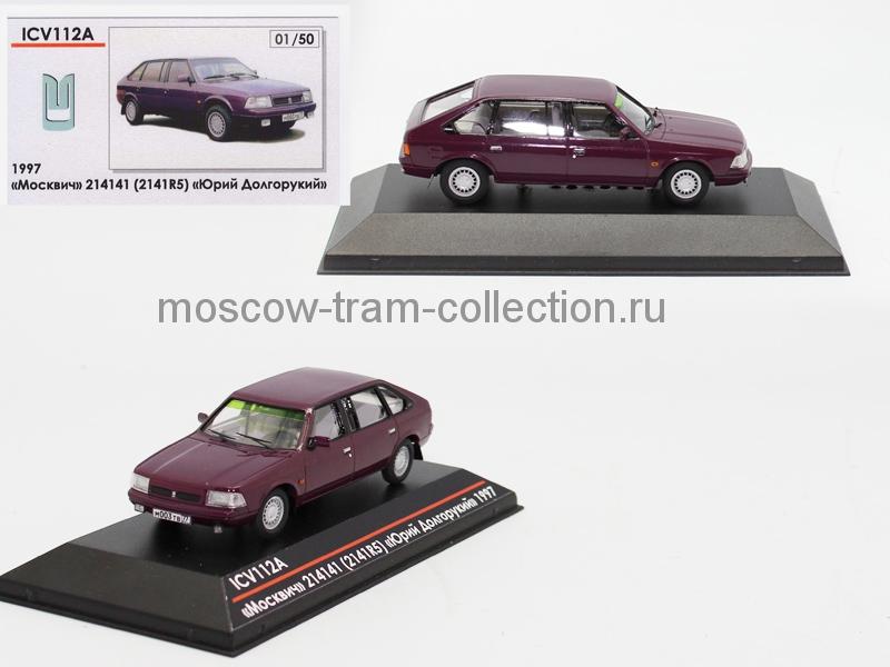 Коллекционная масштабная модель 1:43 Москвич 214141(2141R5) Юрий Долгорукий