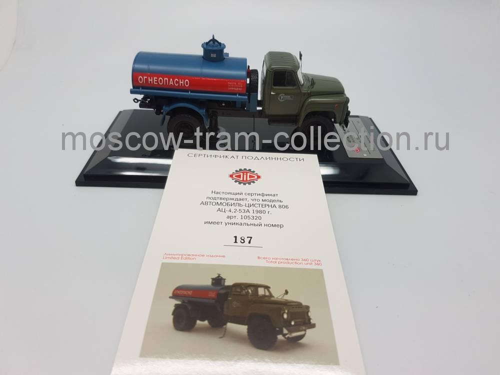 Коллекционная масштабная модель 1:43 Горьковский автомобиль АЦ-4,2(53А) цистерна бензовоз, 1980 г