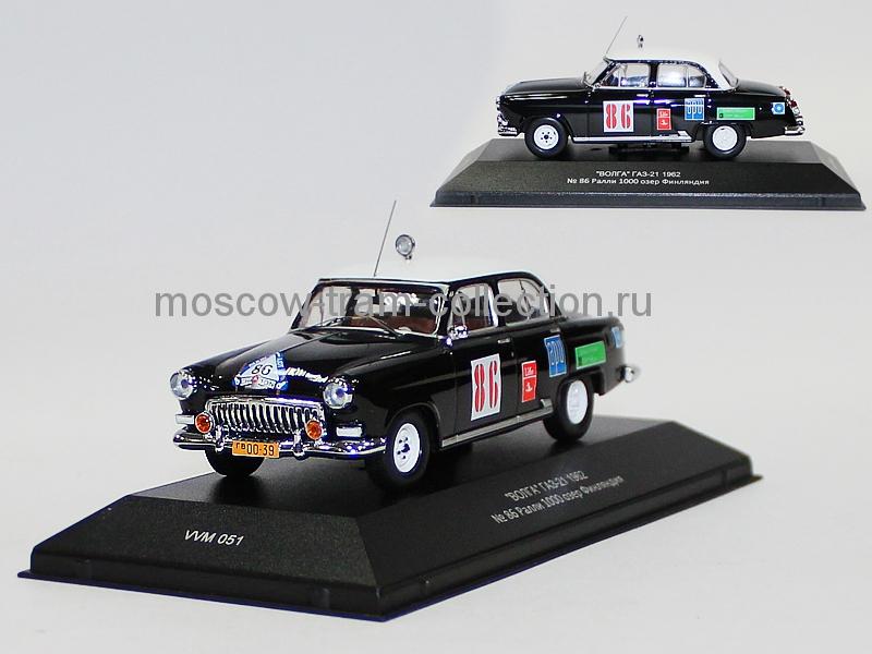 Масштабная коллекционная модель ГАЗ 21 Волга / 1962 г.