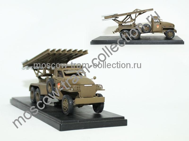 Коллекционные масштабные модели Studebaker Катюша