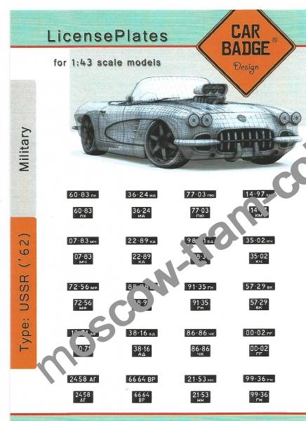 Коллекционная масштабная модель 1:43 Номерные знаки: военные 62 USSR
