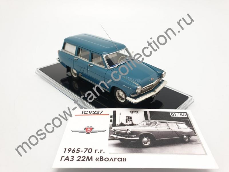 """Коллекционная масштабная модель 1:43 ГАЗ 22М """"ВОЛГА""""  1965 -70 Г.Г."""