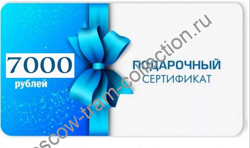 Коллекционная масштабная модель 1:43 Сертификат 7000