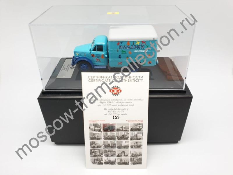 """Коллекционная масштабная модель 1:43 Горьковский автомобиль КИ-51 """"Подарки детям"""""""