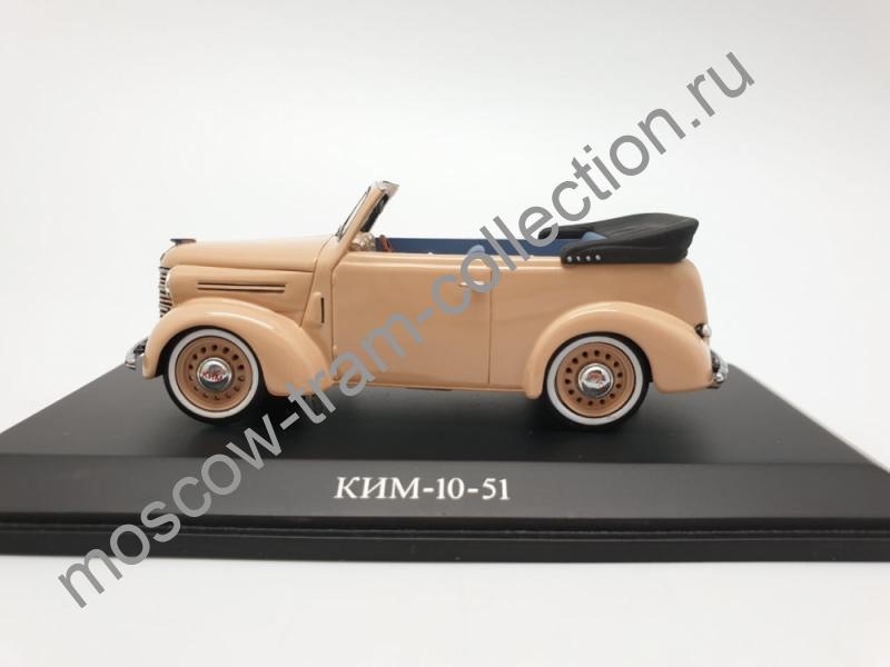 Масштабная коллекционная модель КИМ-10-51
