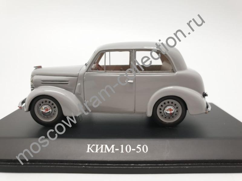 Коллекционная масштабная модель 1:43 КИМ-10-50