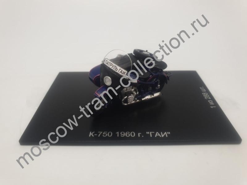 """Коллекционная масштабная модель 1:43 К-750 1960 г., """"ГАИ"""""""