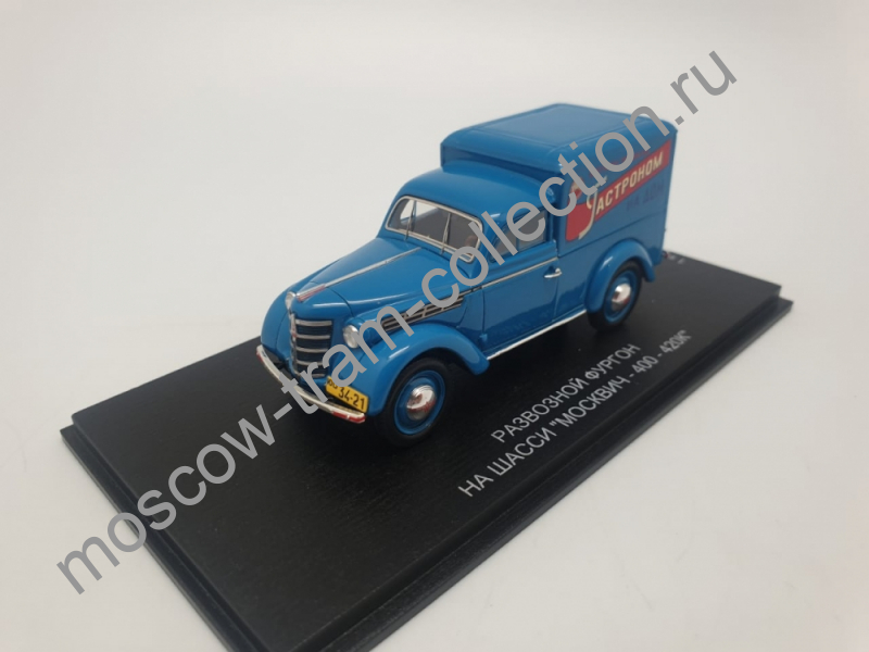 """Коллекционная масштабная модель 1:43 Москвич 400-420К. Развозной фургон """"Гастроном"""""""