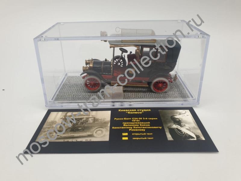 Коллекционная масштабная модель 1:43 Руссо-Балт С24-30 3-йсерии 1910 закрытый