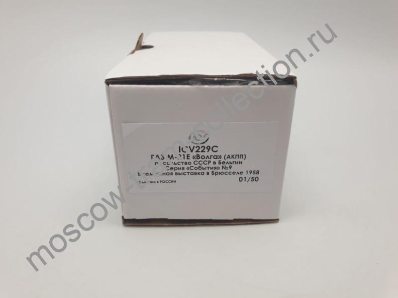 Коллекционная масштабная модель 1:43 ГАЗ М21Е Волга АКПП
