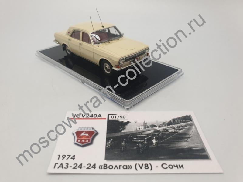 Коллекционная масштабная модель 1:43 ГАЗ 24-24  V8 (1974) Сочи