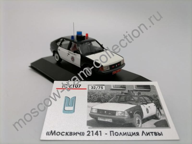 Коллекционная масштабная модель 1:43 Москвич 2141 Полиция Литвы