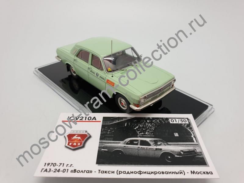 """Коллекционная масштабная модель 1:43 ГАЗ-24-01 """"Волга""""(Такси радиофицированный) Москва ICV-210A"""