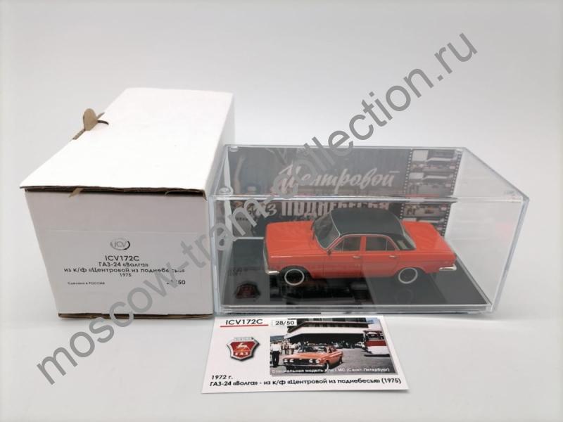 """Коллекционная масштабная модель 1:43 Горький-24 """"Волга"""" из к/ф """"Центровой из поднебесья"""" 1975г. ICV-172C"""