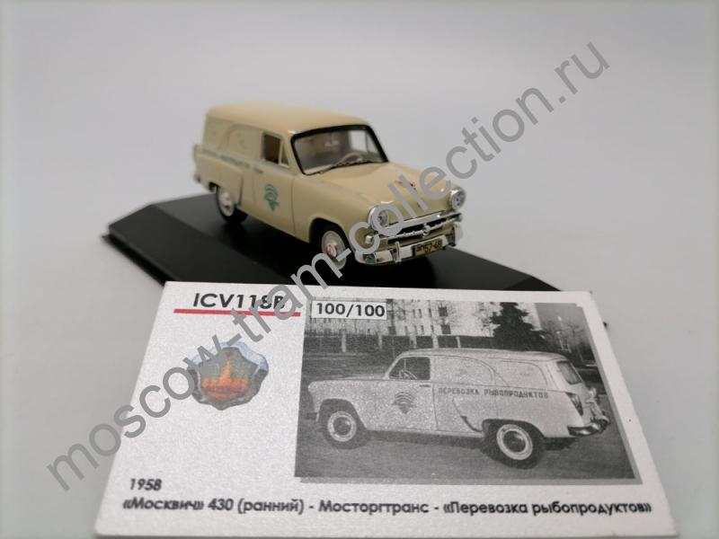 Коллекционная масштабная модель 1:43 Москвич 430 (ранний)«Перевозка рыбопродуктов»
