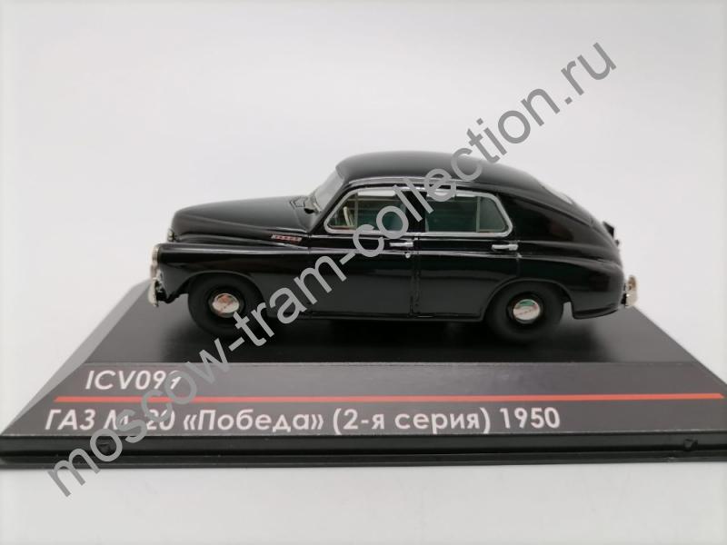 Коллекционная масштабная модель 1:43 М-20 2-я серия 1950
