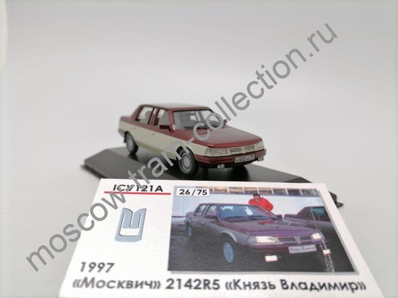 """Коллекционная масштабная модель 1:43 Москвич 2142R5 """"Князь Владимир"""" 1997"""
