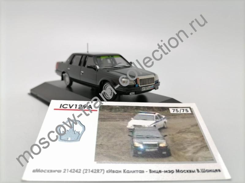 Коллекционная масштабная модель 1:43 Москвич 214242 (2142R7) «Иван Калита» - Вице-мэр Москвы В.Шанцев